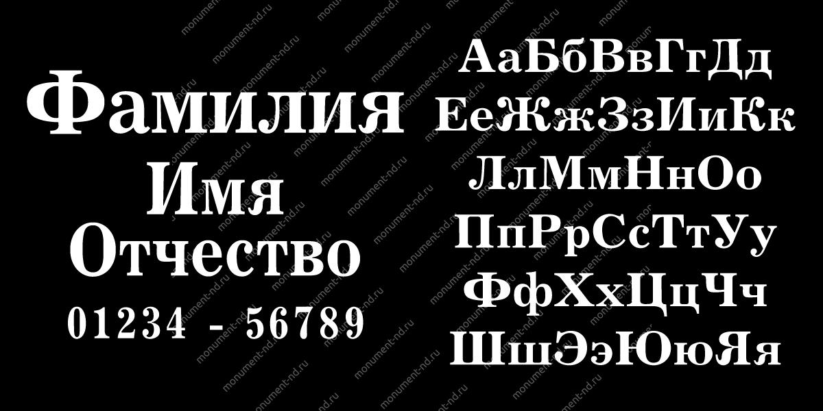Гравировка шрифты Ш-020