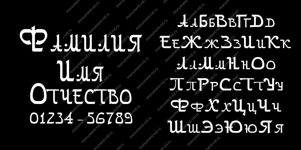 Гравировка шрифты Ш-028