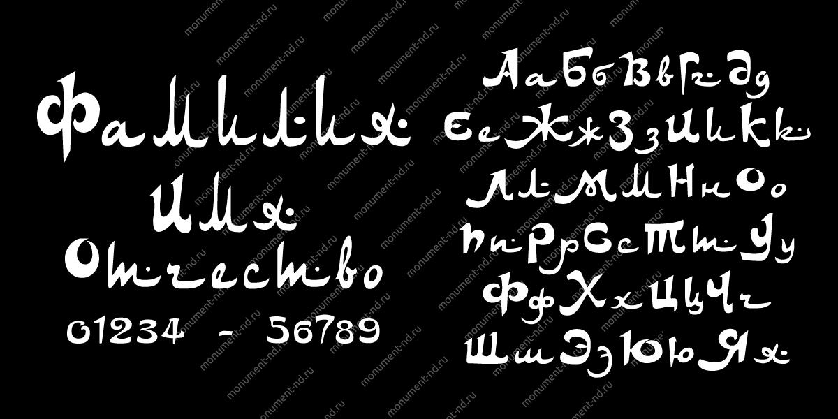 Гравировка шрифты Ш-027