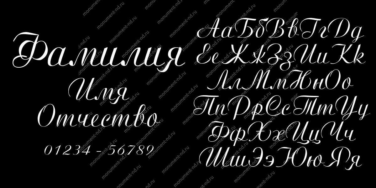 Гравировка шрифты Ш-009
