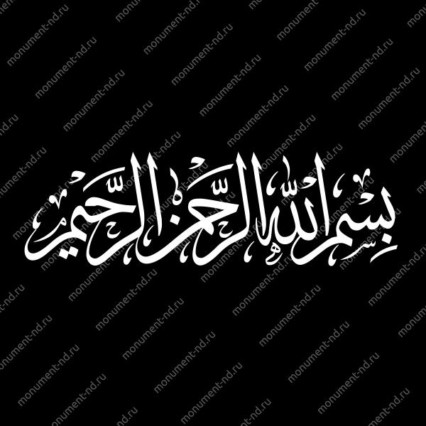 Гравировка Ислам Ис - 036