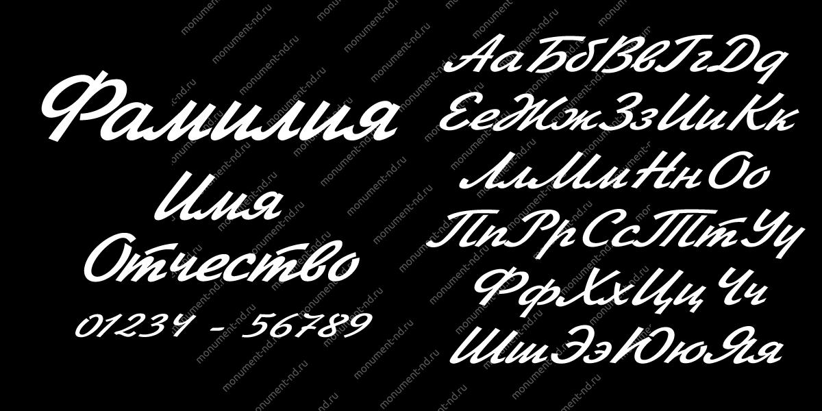 Гравировка шрифты Ш-007