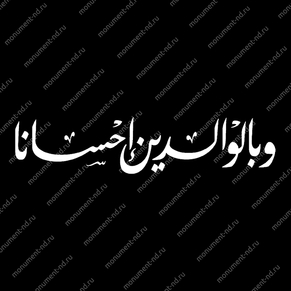 Гравировка Ислам Ис - 014