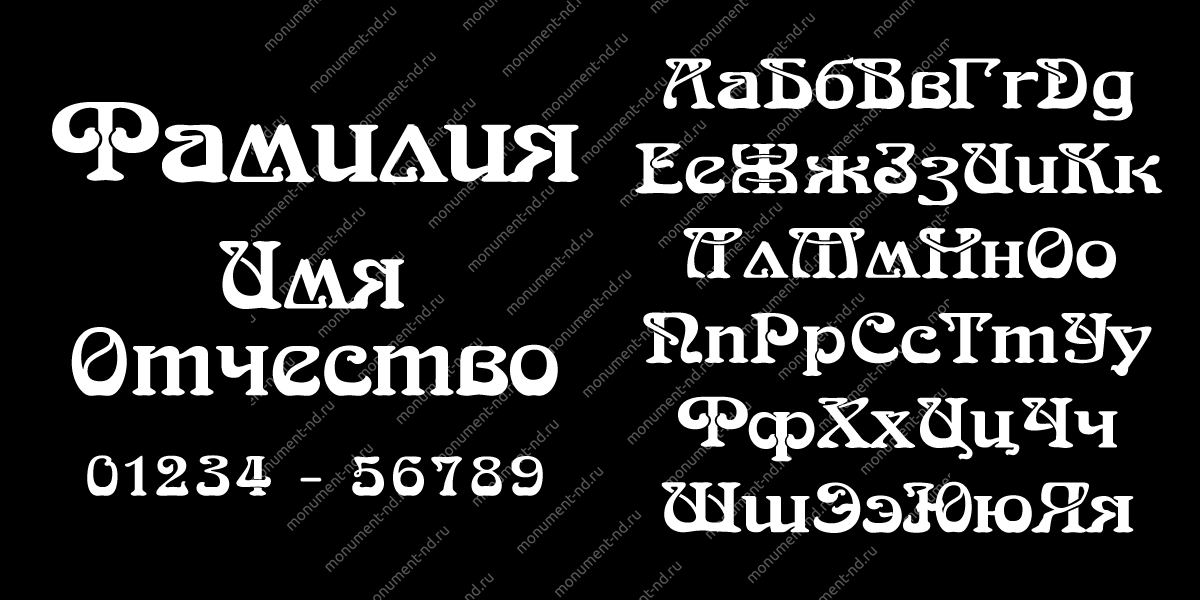 Гравировка шрифты Ш-021