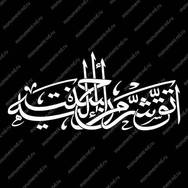 Гравировка Ислам Ис - 010