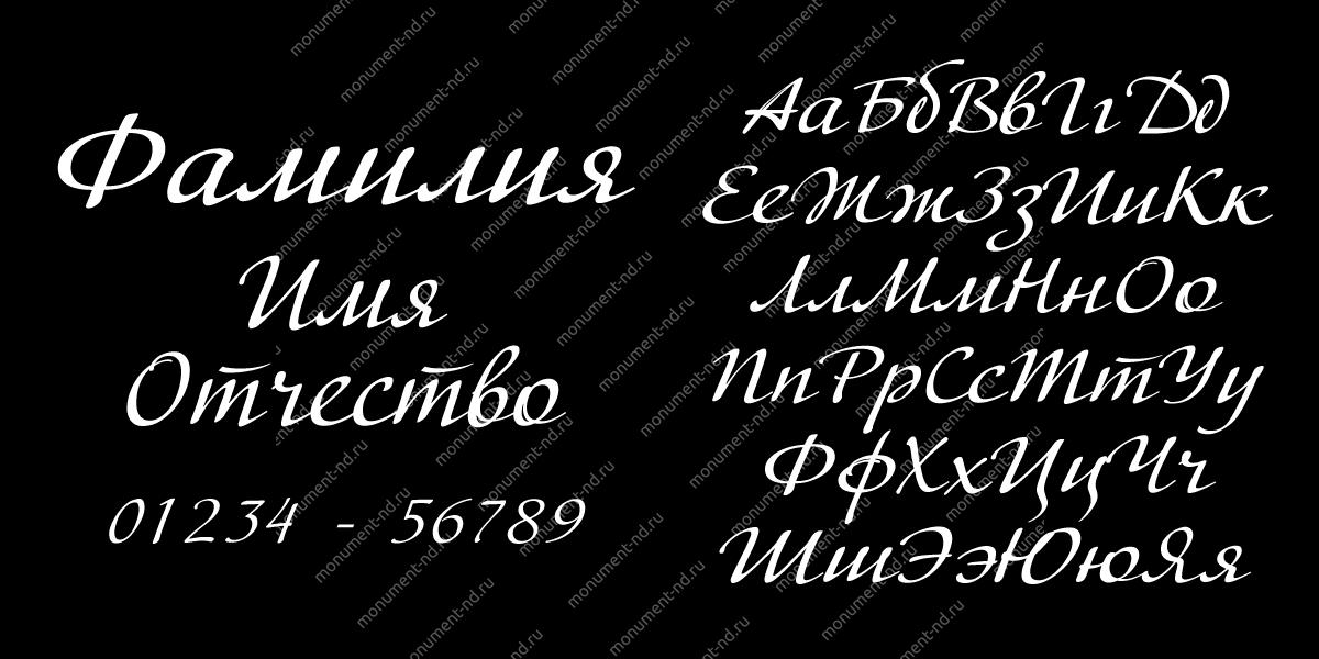 Гравировка шрифты Ш-013