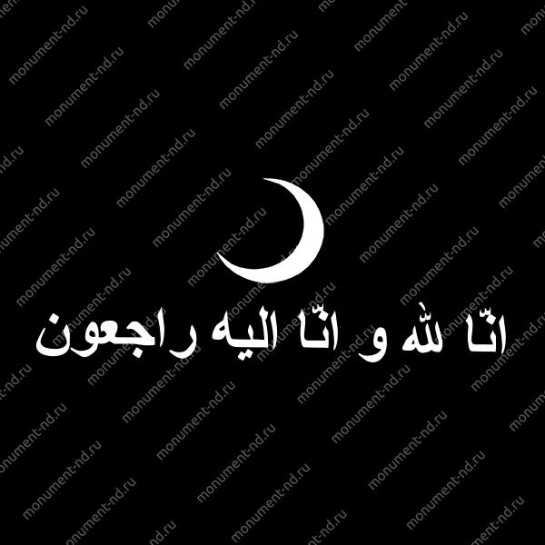 Гравировка Ислам Ис - 035