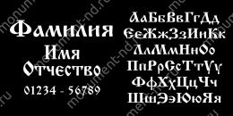 Гравировка шрифты Ш-006