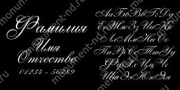 Гравировка шрифты Ш-005