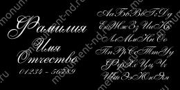 Гравировка шрифты Ш-023
