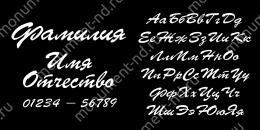 Гравировка шрифты Ш-024