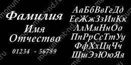 Гравировка шрифты Ш-014