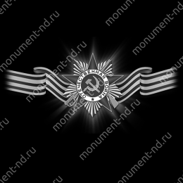 Гравировка военная ВОВ-025