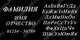 Гравировка шрифты Ш-002
