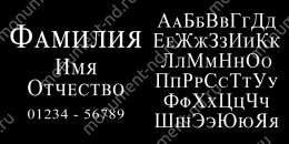 Гравировка шрифты Ш-001