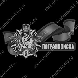 Гравировка военная ВОВ-018