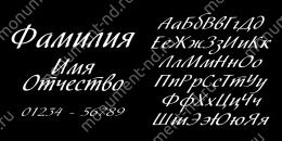 Гравировка шрифты Ш-011