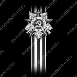 Гравировка военная ВОВ-027