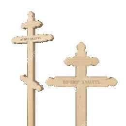 Деревянный крест на могилу ДкС - 009 сосна 210х70х5 см