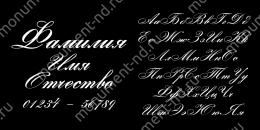 Гравировка шрифты Ш-025