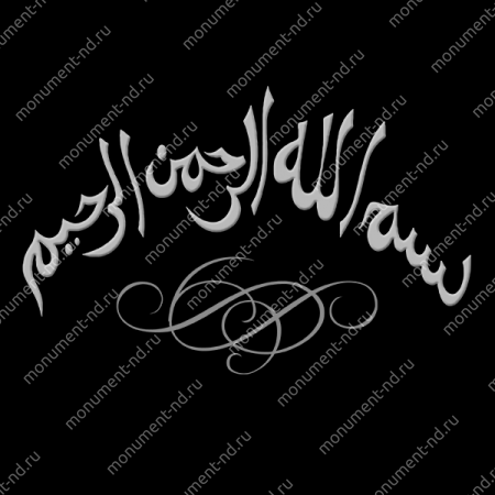 Гравировка Ислам Ис - 043