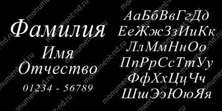 Гравировка шрифты Ш-003