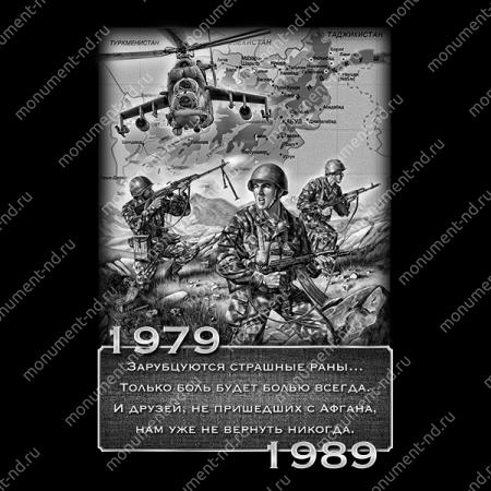 Гравировка военная ВОВ-013