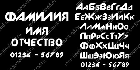 Гравировка шрифты Ш-018