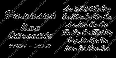 Гравировка шрифты Ш-016