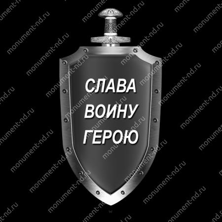 Гравировка военная ВОВ-004