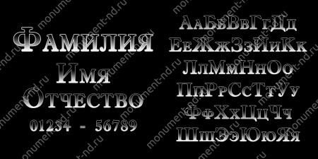 Гравировка шрифты Ш-022