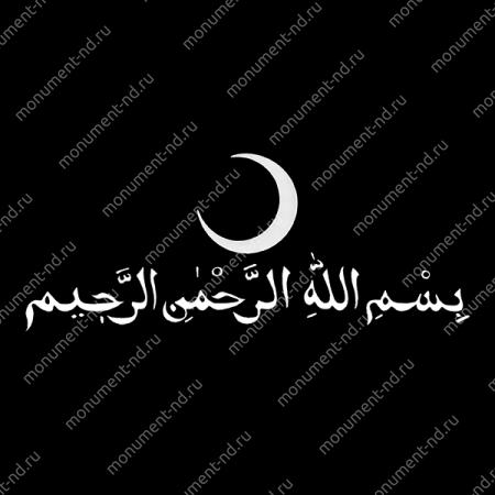 Гравировка Ислам Ис - 059