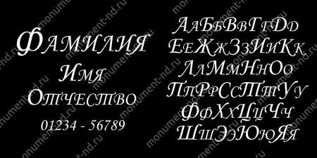 Гравировка шрифты Ш-012