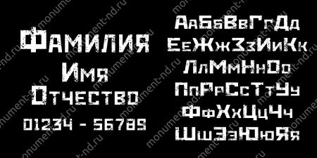 Гравировка шрифты Ш-031