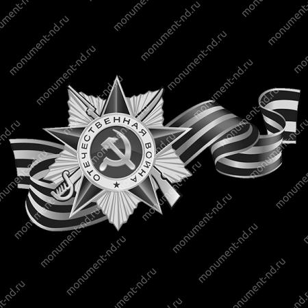Гравировка военная ВОВ-007
