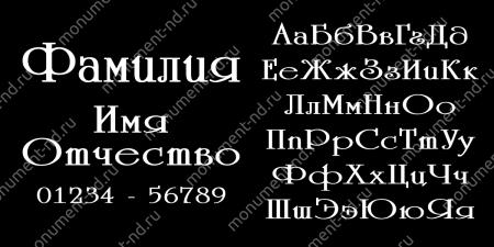 Гравировка шрифты Ш-017