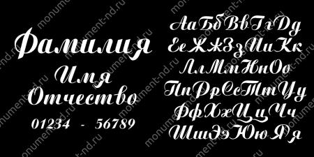 Гравировка шрифты Ш-004